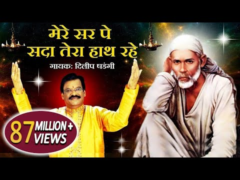 Xxx Mp4 Mere Sar Pe Sada Tera Hath Rahe Saibaba Hindi Devotional Song Dilip Shadangi 3gp Sex
