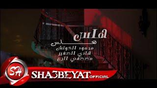 محمود الكوتش - هادى الصغير - مصطفى الجن كليب هلس هلس اخراج احمد تيمو 2018 على شعبيات