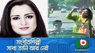 সংগীতশিল্পী সাবা তানি আর নেই | Singer Saba Tani Death | Shamim | 19Feb18