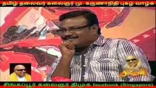 tamil makkalin thalaivan Kalaignar , DMK thalaivan kalaignar part 6