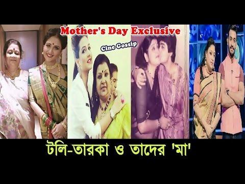 বাংলা টলি-তারকা ও তাদের মা | Bengali Actors & Actresses with Mother | Bengali Film Star-Mothers