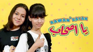 """روان و ريان -  يا أصحاب  (فيديو كليب)   Rawan and Rayan - """"Ya Ashab"""" Video Clip"""