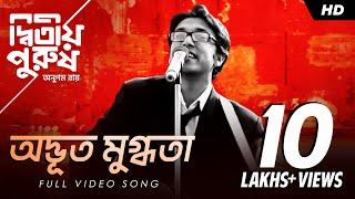 Anupam Roy | Adbhut Mugdhota - Full Song | Dwitiyo Purush | 2013