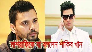 ইংল্যান্ড দলকে হারানোর পরে মাশরাফিকে যা বললেন শাকিব খান   Shakib Khan   Mashrafe   Bangla News Today