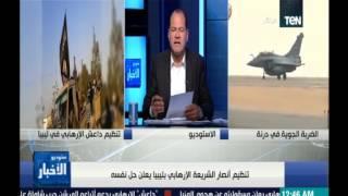 ستوديو الأخبار: استمرار الضربة الجوية ضد معاقل الإرهاب في ليبيا