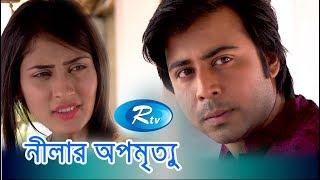 Nilar Opomrittu - নীলার অপমৃত্যু  | Afran Nisho | Mehjabin | Bangla Telefilm |Rtv