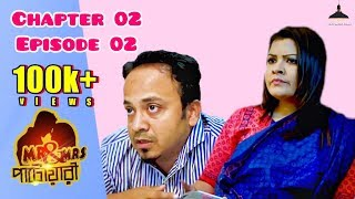 Mr & Mrs Patowary | Webisodes | Chapter 2 Episode 2