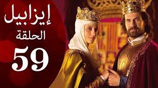 مسلسل ايزابيل - الحلقة التاسعة و الخمسون بطولة Michelle jenner ملكة اسبانية - Isabel Eps 59