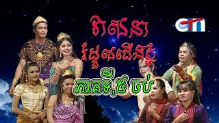 ភាគបញ្ចប់ ០៥ ល្ខោនបាសាក់វង្ស ភីសុគន្ធី រឿងរំដួលជើងភ្នំ,Khmer theater of cambodia Part 05 The end