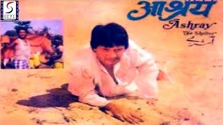 Aashray - The Shelter l Anita Das, Amol Palekar l 1984