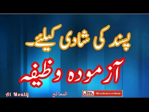 Munasib aur Pasand ki Shadi ka Wazifa پسند کی شادی کا وظیفہ In Urdu Hindi