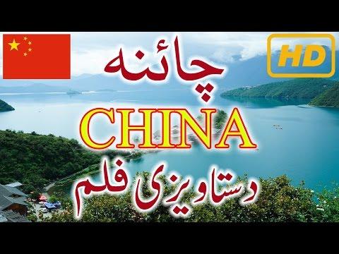 Xxx Mp4 China History In Urdu China Documentary Hindi Story China Ki Kahani HD 3gp Sex