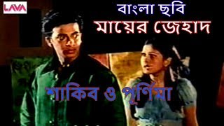 Bangla Movie। Mayer Jehad (মায়ের জেহাদ)। Shakib Khan। Purnima। Razzak।
