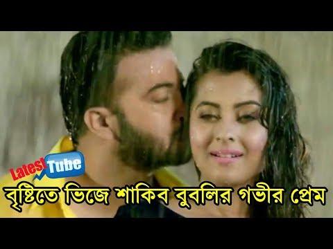 Xxx Mp4 মুক্তি পেল শাকিব বুবলির হট গান রিমঝিম রোমান্টিক দৃশ্যে আবারো শাকিব বুবলি Rangbaaz Movie Song 3gp Sex