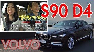 볼보 S90 D4 인스크립션 시승기 1부, 수입 중형 세단 동급 최고의 상품성과 가성비