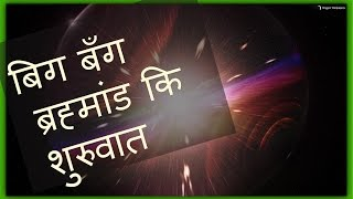 बिग बँग ब्रह्मांड कि शुरुवात  | Big Bang - Beginning of Everything In Hindi