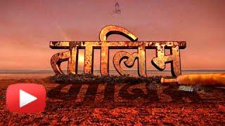 Taleem | Upcoming Marathi Movie | Muhurat with Song Recording of Adarsh Shinde