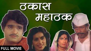 Thakas Mahathak - Cult Marathi Movie - Ashok Saraf, Nilu Phule, Shalaka, Mohan Gokhale