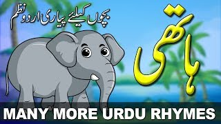 Hathi Urdu Poem and Many More Urdu Rhymes for Kids | ہاتھی اردو نظم