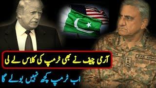 Qamar Javed Bajwa Also Reply To Donald Trump   American President Donald Trump Statement On Pakistan