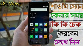 Top 3 Tips To Verify Real Xiaomi Phones | Full Explained | in Bangla