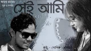 Sei Ami | সেই আমি | Jayanta Roy | Feat. Gopika Goswami