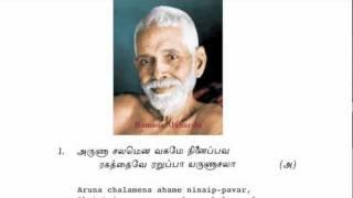 Aksharamanamalai  with Tamil lyrics