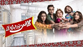 Glass Tora Bara Aana   HUM TV   Telefilm   Eid Special