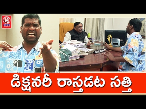 Bithiri Sathi Visits Potti Sreeramulu University Dictionary In Telangana Slang Teenmaar News