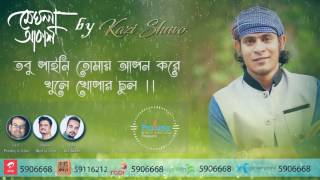 Meghla Akash By PROTUNE MUSIC || Kazi Shuvo Best Song  Lyric Video