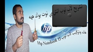 فك وتركيب لاب توب اتش بي نوت بوك (Hp NoteBook ) | وحل مشكلة Hard disk - (3F0)
