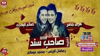 رمضان البرنس و محمد عبسلام اغنية صاحب سند ( الصحاب يلا ) 2018 حصريا على شعبيات