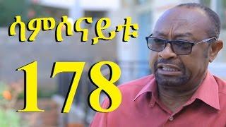 Betoch Part 178 (ሳምሶናይቱ ክፍል 178) - New Ethiopian Comedy Drama 2017
