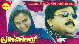Maanathoru pontharakam - Pranayanilavu