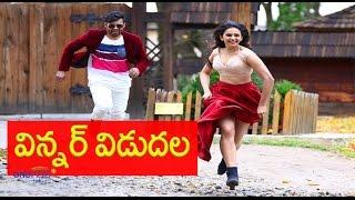Winner Movie Storyline and Release Date - విన్నర్ సినిమా స్టోరీ -  Filmibeat Telugu