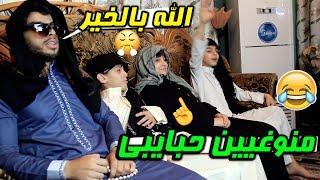 اذا دخلوا زعاطيط للفاتحة🔥#تحشيش 2018 😂 #عمار ماهر