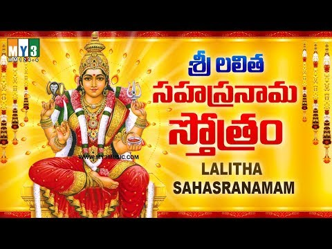 Xxx Mp4 Latest Lalitha Sahasranamalu Lalitha Sahasranamam Full Ms Subbulakshmi In Telugu 3gp Sex