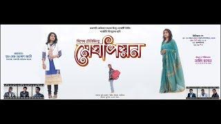 Meghpeon (মেঘপিয়ন) A Telefilm by Rajshahi Medical College students