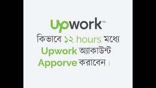How to Create & Approve Upwork Profile from Bangladesh | Upwork Bangla Tutorial 2018[part 1]