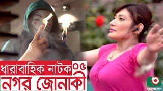 Bangla funny Natok | Nagar Jonaki | EP - 05 | Raisul Islam Asad, Intekhab Dinar, Jenny