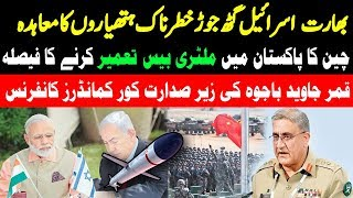 ALIF NAMA Latest Headlines   china and Pakistan  big announcement , Alif News