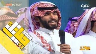#حياتك43 | شيلة أنا سعودي - راجح الحارثي