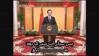 خطاب الريس الصيني 2015 , تحشيش 2015 , ضد المنتخب العراقي , By ArTaN TuRki