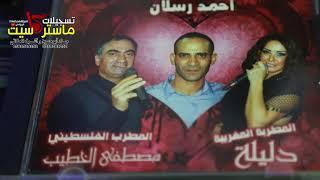 واه عيني نار نار مع الفنانه المغربيه دليله 2018HD تسجيلات ماستركاسيت