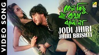 Jodi Jhiri Jhiri Brishtike | Keno Kichhu Kotha Bolo Na | Romantic Song | Video Song | Shaan, Dipmala