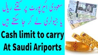 Cash Limit to Carry with You At Saudi Airports - English/Urdu/Hindi