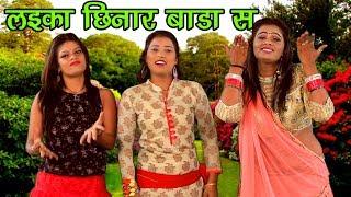 लइका छिनार बाड़ा स || Laika Chinar Bada Sa || Latest Hit Song 2017 || Manorma Raj