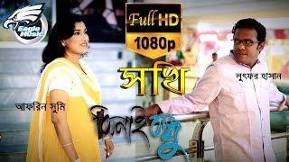 Shokhi - Lutfor Hasan & Afrin Sumi | Jhinaibondhu | (Full HD)