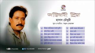Hasan Chowdhury - Ovimani Priya - Full Audio Album