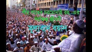 Islamic Bangla Waz by Maulana Fazlul karim Rah. (Ex-Pir Saheb Charmonai)